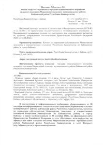 protokol-itogov-ot-13-10-2016-0001