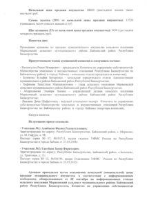 protokol-itogov-ot-13-10-2016-0002