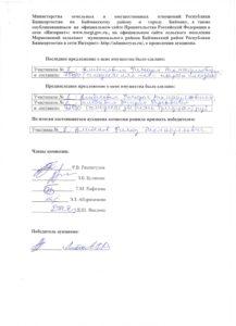 protokol-itogov-ot-13-10-2016-0003