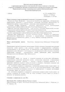 protokol-rassmotreniya-zayavok-ot-12-10-2016-0001