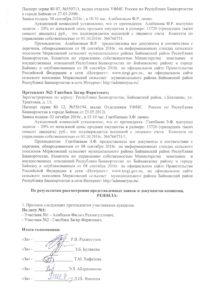 protokol-rassmotreniya-zayavok-ot-12-10-2016-0002